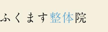 北松戸で整体・整骨院なら「ふくます整体院」 ロゴ