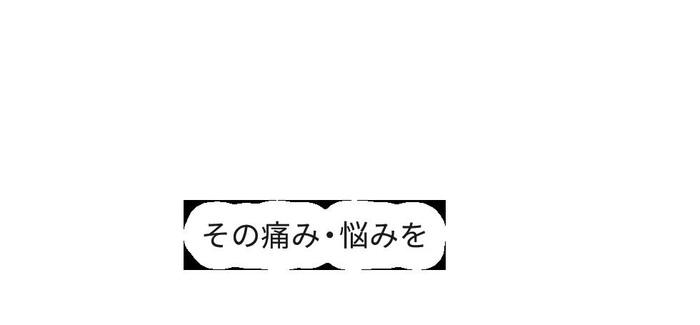 北松戸で整体・整骨院なら「ふくます整体院」 メインイメージ
