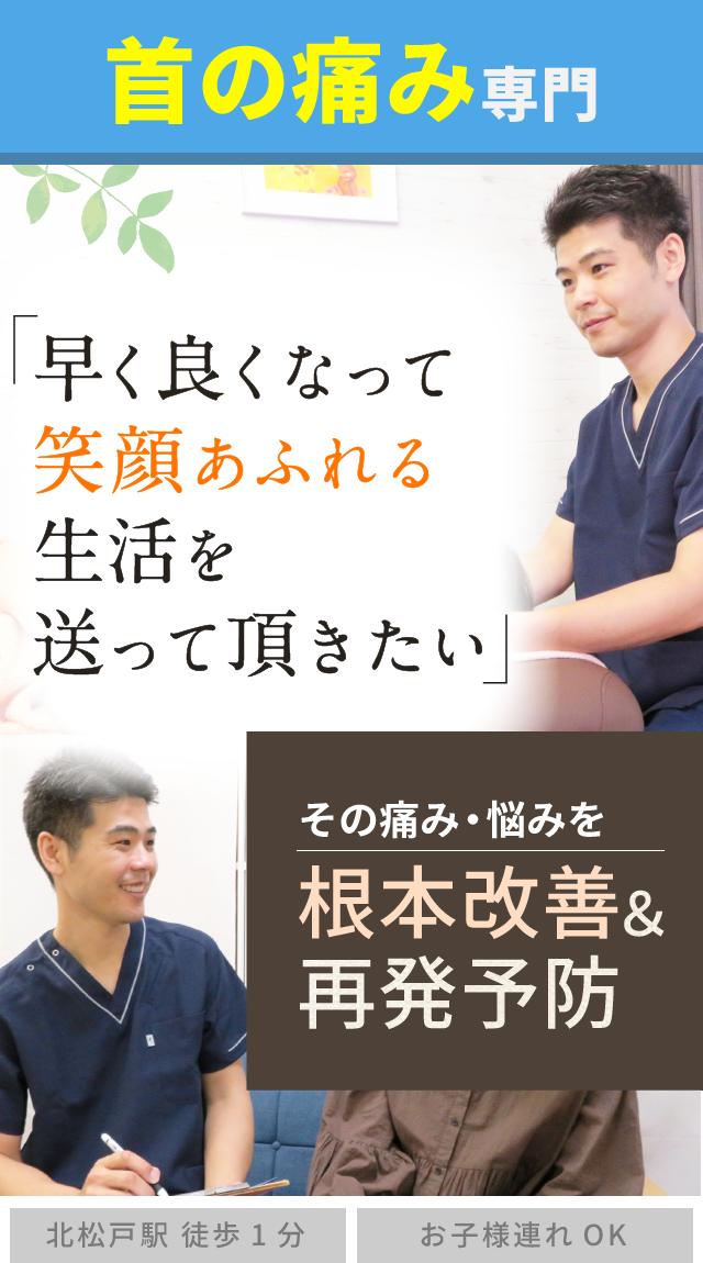 首の痛み専門
